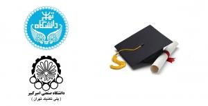 بهترین فرصت برای دانشجویان دانشگاه تهران و امیر کبیر