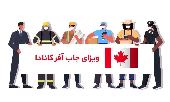 ویزای جاب افر کانادا